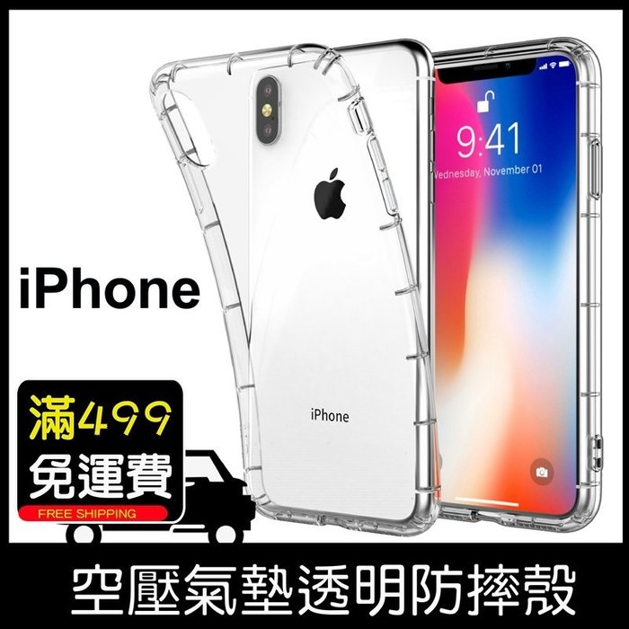空壓殼 防摔殼 iPhone 11 Pro Max X/XS/XR/XS Max 透明殼 保護套 保護殼 氣囊殼 氣墊殼