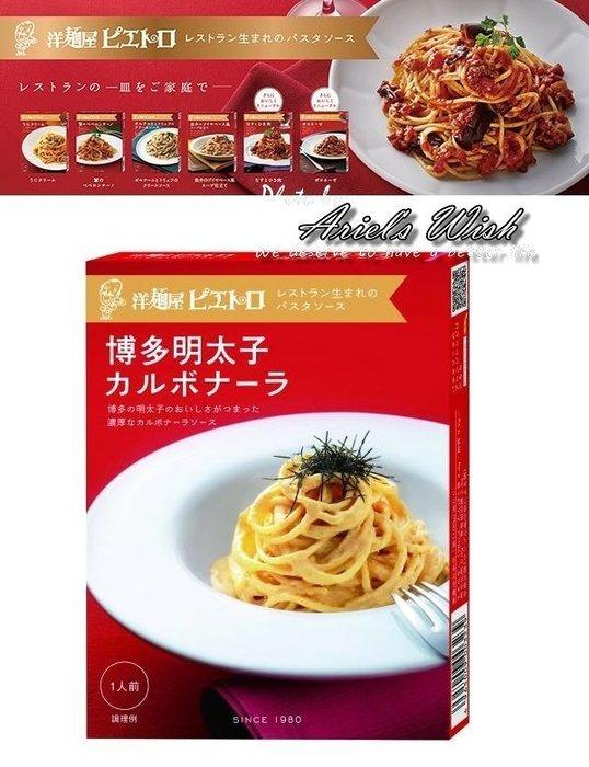 Ariel's Wish日本超人氣義大利麵店洋麵屋博多起司明太子口味義大利麵醬料包隔水加熱微波超美味消夜即時包-日本製-