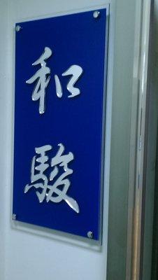 公司牌  室內招牌  壓克力立體字  鏡板字  壓克力板  銅扣