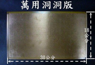 光展 萬用洞洞板 多種尺寸 裁切方便 洞洞版 長30CM *寬18CM  生活居家創意燈 自製燈板 特價119元