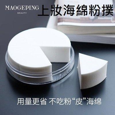 福福百貨~三角上妝海綿粉撲美妝蛋化妝工...