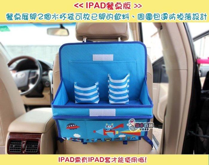 樂多百貨 日本原單decole-IPAD餐桌版 置物收納袋/附奶瓶保溫面紙套/尿布收納/可掛汽車椅背娃娃車嬰兒床/禮物