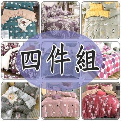 床包組 柔軟布料四件式雙人床包組 雙人被套+床包+枕頭套x2  四季用無鋪棉薄床包+無鋪棉薄被套 ☆全方位寢具☆
