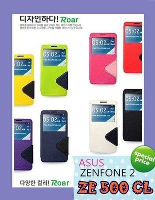 特價出清 華碩 ASUS ZENFONE 2/500CL 韓國馬卡龍彩色可立式視窗皮套 手機殼保護套蘋果 最