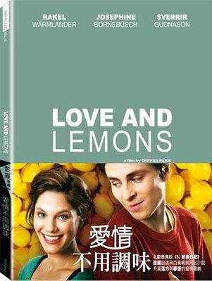 (全新未拆封)愛情不用調味 Love And Lemons DVD(得利公司貨)