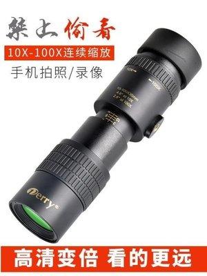 卡羅の鋪 單筒望遠鏡伸縮式100變倍高清手機拍照微光夜視大人望眼鏡KL688