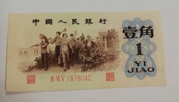 第三套人民幣背綠壹角,99--全新