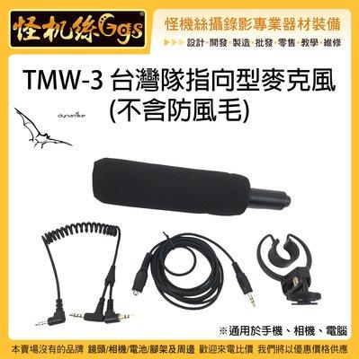 怪機絲 現貨 24期 TMW 3 台灣隊指向型麥克風 不含防風毛  抗風 直播 錄影 手機 相機 筆電 收音 指向