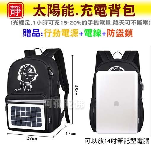 【靜心堂】太陽能充電背包書包--可充手機電源(48*29*17cm)