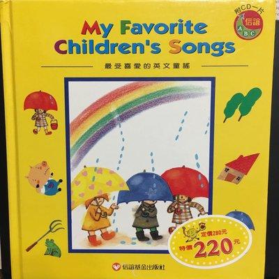 信誼—最受喜愛的英文童謠 (書+CD)