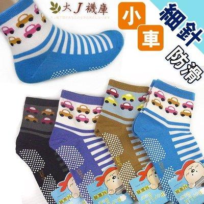 O-87-3 小車細針防滑短襪【大J襪庫】3-6歲-止滑襪精梳棉質棉襪-好穿可愛汽車男童女童襪寶寶襪地板襪運動襪-台灣製