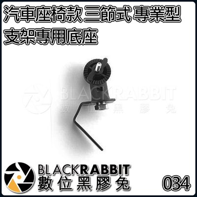 數位黑膠兔【 汽車座椅款 三節式 專業型 支架 專用底座 】 固定 夾具 鋁合金 手機 平板