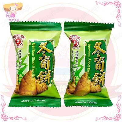 ☆小麻吉家家愛☆日香冬筍餅(植物五辛素)一包特價59元  傳統餅乾零嘴