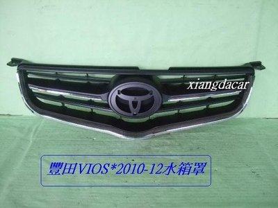 [重陽]豐田 TOYOTA VIOS  2010-12年 -水箱罩[不含標誌]
