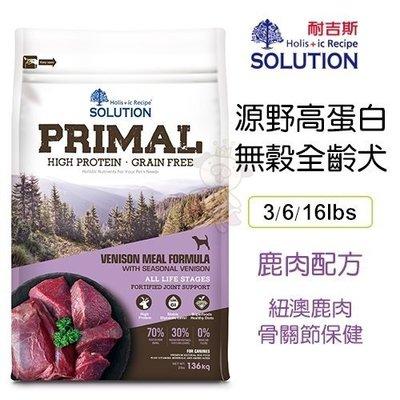 【16磅】新耐吉斯SOLUTION《PRIMAL源野高蛋白系列 無穀全齡犬-鹿肉配方》16磅 狗飼料 台北市
