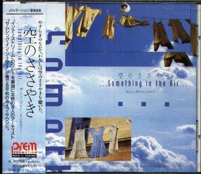 K - Something In The Air サムシング・イン・ジ・エアー - 空のささやき - 日版 - NEW