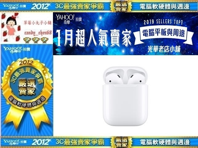 【折扣碼活動】APPLE MV7N2TA/A Airpods2 藍牙耳機第二代有發票/保固一年/公司貨/