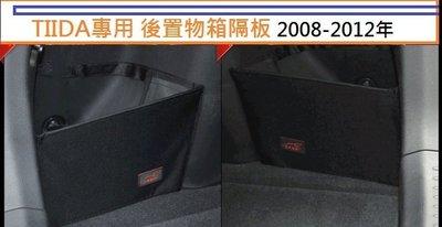 易車汽配 日產 Nissan TIIDA 專用 後置物箱隔板 行李箱 後車箱 2008-2012年 可用