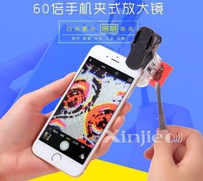 信捷戶外~J19~60倍 手機夾式LED放大鏡 微距顯微鏡 萬能夾子 手機鏡頭放大鏡 珠寶 古董 驗鈔