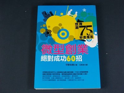 【懶得出門二手書】《微型創業絕對成功60招》ISBN:9789868346956│智富│平野友朗著(32C33)