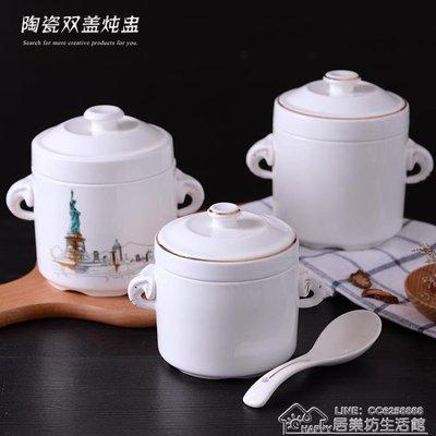 燉盅陶瓷骨瓷雙耳雙蓋隔水燕窩湯盅燉鍋大小號帶蓋碗燉罐送勺  YYJ