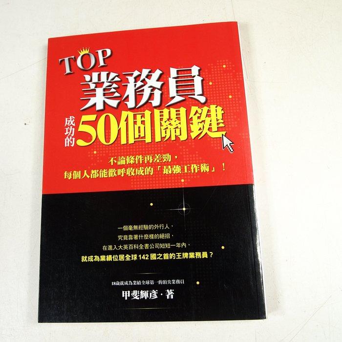 【懶得出門二手書】《Top業務員成功的50個關鍵》ISBN:9866005070│大樹林│甲斐輝彥│七成新(22C13)