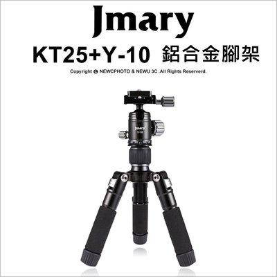 【薪創台中】Jmary 捷德美 KT25+Y-10 鋁合金腳架 專業迷你三腳架 載承3kg 便攜 桌上型迷你腳架