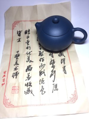紫砂壺~西施/天青泥