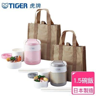 日本製【TIGER虎牌】不鏽鋼保溫飯盒 1.5碗飯 保溫罐 食物罐 專櫃正品 全新公司貨 LWR-A072