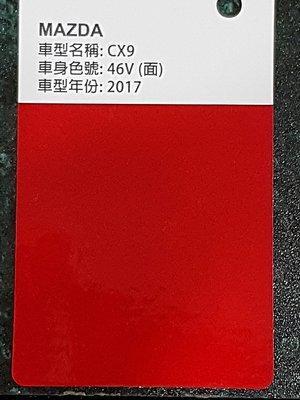 艾仕得(杜邦)Cromax 原廠配方點漆筆.補漆筆 MAZDA全車系 顏色:晶艷魂動紅 色號:46V