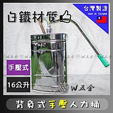 【W五金】附發票*噴霧機 噴霧桶 農藥桶 消毒機 人力桶 長柄 16公升*台灣製造