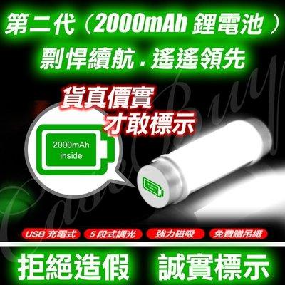 第二代超亮手電筒 磁吸LED行動燈管標準版 (免費附手繩) 5段調光 USB充電 露營燈 小夜燈 釣魚燈