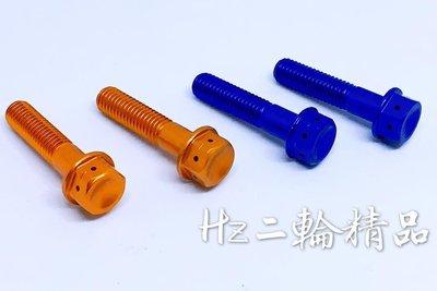 Hz二輪精品 CNC 鋁合金 7075 輕量化 8mm M8 螺絲 8*35 8*36 避震器 排氣管 非 白鐵 鍍鈦 台北市