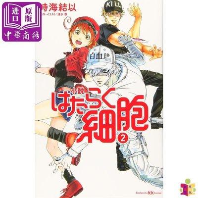 [文閲原版]小說 工作細胞2 日文原版 小説 はたらく細胞 2 講談社KK文庫 A 25-3