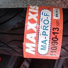 兩條 自取價 高雄阿齊 瑪吉斯 MAXXIS MA-PRO 110/90-13 110 90 13