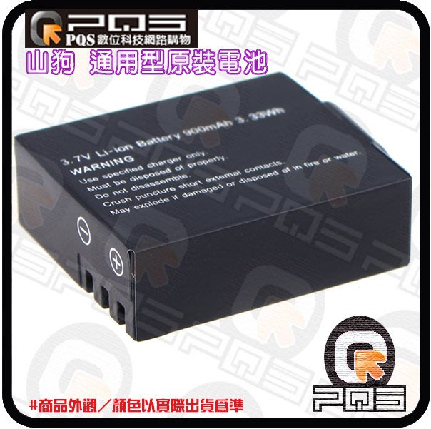 ╭☆台南PQS╮三狗通用原裝電池 SJ4000/5000/6000/7000/9000/4K