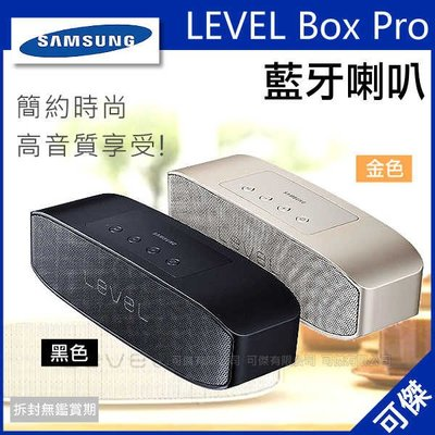 三星 Samsung LEVEL Box Pro 藍牙喇叭 藍芽音響 金屬流線設計 清晰音質 公司貨可傑