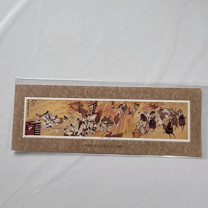 【中國大陸邮票】中国古典文学名著-《三国演义》(第四组)邮票(小型张) 全品