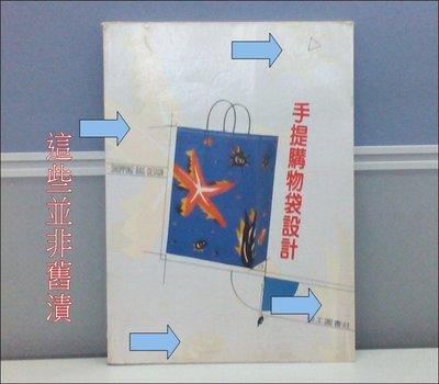 1991年手提購物袋設計