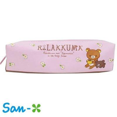 含稅  San-X 拉拉熊 粉紅款 皮質 筆袋 鉛筆盒 中筆袋 防潑水 懶懶熊 Rilakkuma【832134】