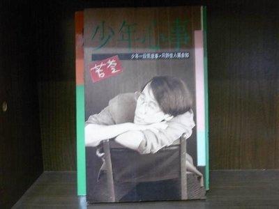 [赤道百貨_叢書] 少年心事 ~晨星文庫8~苦苓~晨星出版社-下標即結