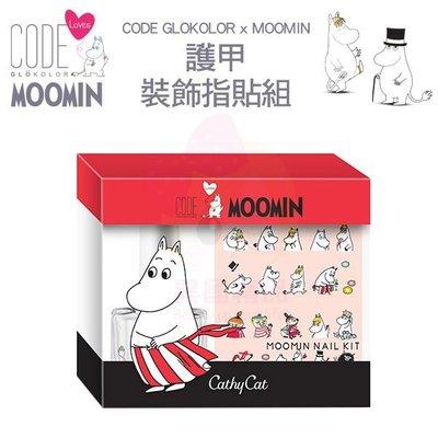 韓國 CODE GLOKOLOR x ...