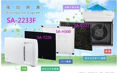 佳茵生活舖~尚朋堂空氣清淨機SA-2233F專用濾網活性碳SA-T220+HEPA SA-H300+除甲醛SA-C222