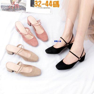 ☆╮弄裏人佳 大尺碼女鞋店~32-44 韓版 簡約風 兩穿套腳  粗跟 方頭 單鞋 涼鞋 懶人鞋 ML566 三色