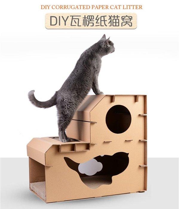 瓦楞紙貓窩-貓屋 貓床 貓抓板 瓦楞紙DIY貓窩 貓咪玩具 貓咪用具(單層)_☆優購好SoGood☆