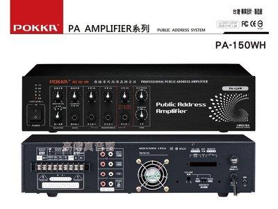 高傳真音響【POKKA PA-150WH】150W 高音質商用純擴音機│會議室 機關單位 學校 工廠