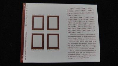 【大三元】臺灣護票卡-未中折-特333專333 童玩郵票-空卡-郵票僅供參考不隨標出售-1卡1標83-5
