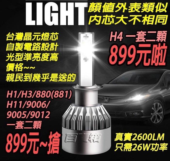 小卒子 LED大燈! 一套二顆 350元 專砍神級車燈 【H1/H3/H7/H11/9006/9012/881】 百寶箱