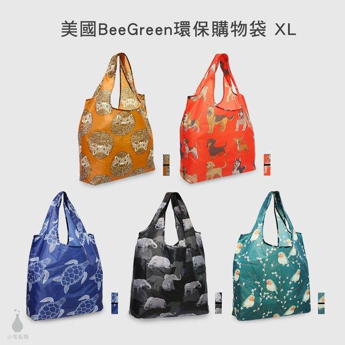 ☘小宅私物☘ 美國 BeeGreen 環保購物袋 前後開 (5款) 手提袋 環保袋 托特包 收納袋 可機洗 現貨附發票