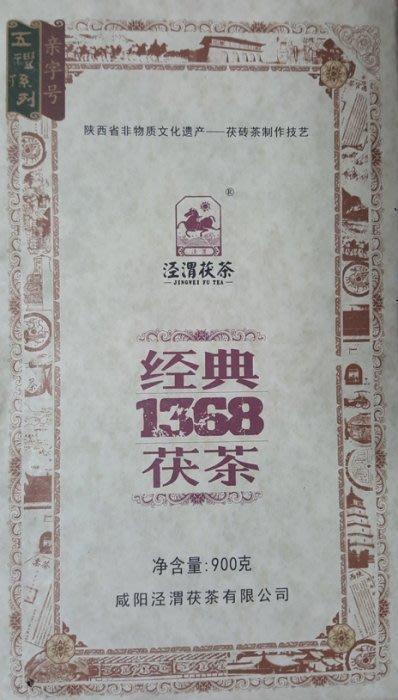 [震宇普洱茶 2.0]  特價 陝西黑茶  2016年 陜西 涇渭1368 (900g)